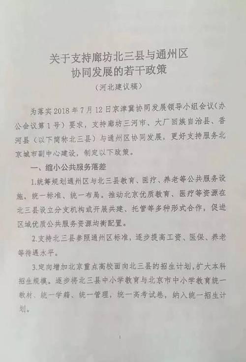 根据一些媒体同行的消息,该建议稿为河北省推进京津冀协同发展工作领导小组办公室制定,目前处于征求意见阶段,正式文件或将以省级权威机构名义对外发布。