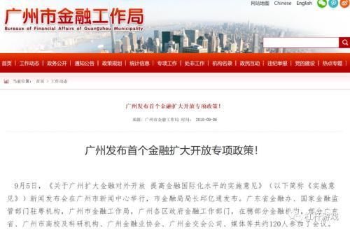 广州大撒钱!中国金融中心二梯队老大争夺战启幕 金融·戏